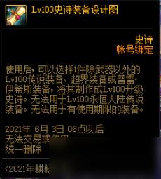 《DNF》2021五一礼包首购奖励介绍