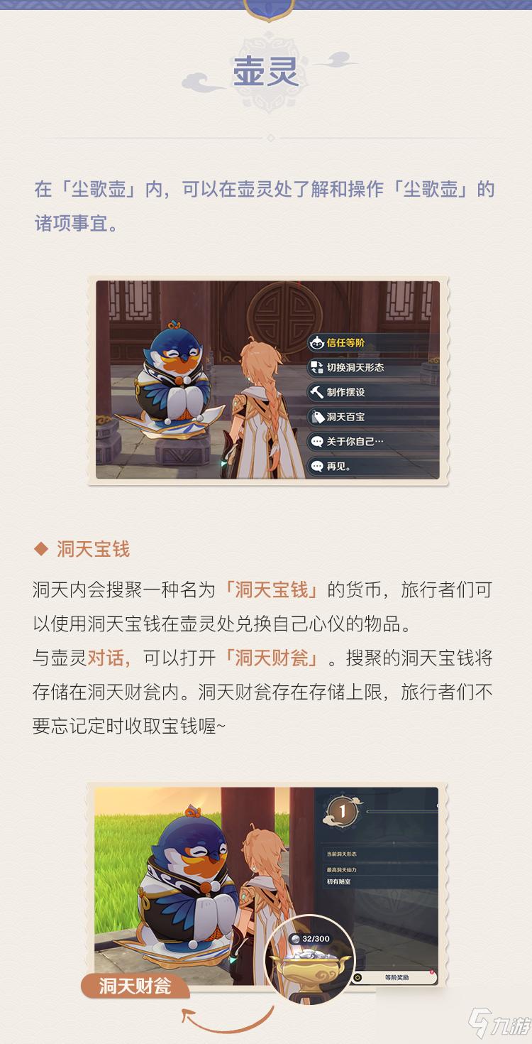 《原神》壶灵系统介绍