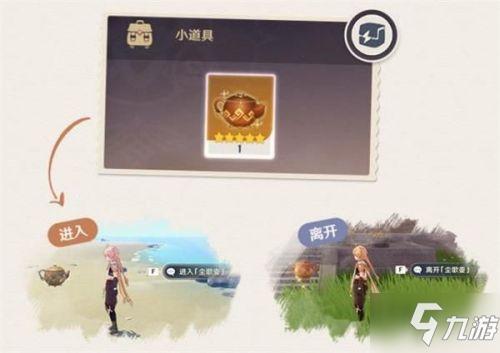 原神尘歌壶系统介绍 原神1.5版本尘歌壶玩法攻略