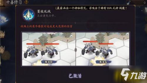 阴阳师红莲华冕谋士任务完成路程、技巧