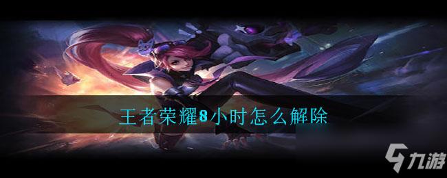 <a id='link_pop' class='keyword-tag' href='https://www.9game.cn/wzry/'>王者荣耀</a>8小时怎么解除