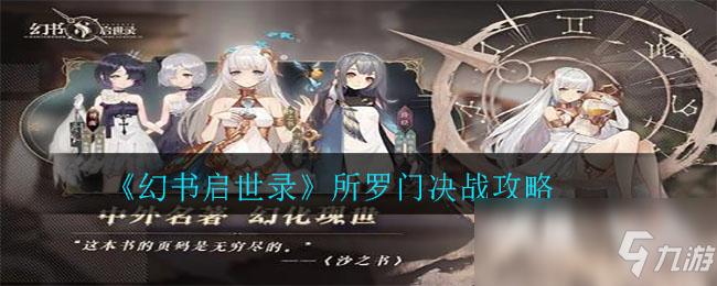 《幻书启世录》所罗门决战攻略