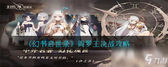 《幻书启世录》阎罗王决战攻略