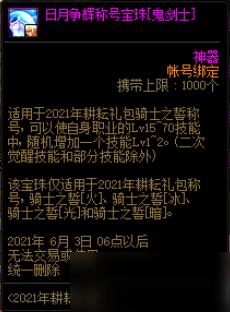 《DNF》日月争辉称号宝珠介绍