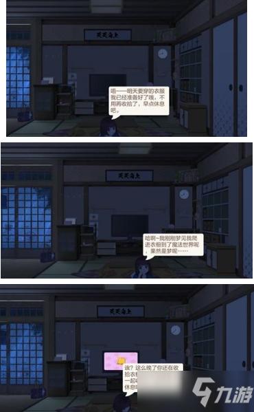 《胡桃日记》手游隐藏互动攻略