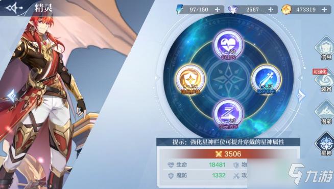 《奥奇传说》手游星神强化攻略