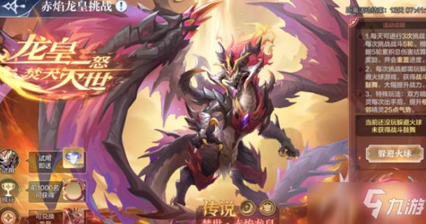 《奥奇传说》手游赤焰龙皇挑战通关攻略