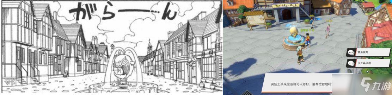 《航海王热血航线》橘子镇隐藏要素位置