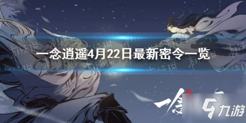 一念逍遥4月22日最新密令分享 一念逍遥最新兑换码