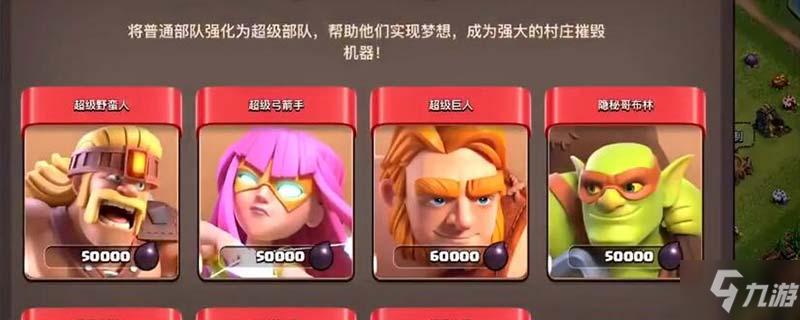 部落冲突超级弓箭手怎么获得_部落冲突超级弓箭手获取方法