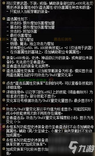 《DNF》装备遴选属性介绍