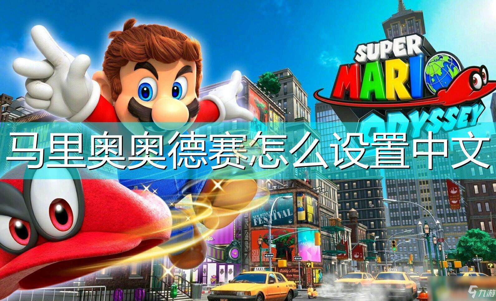 马里奥奥德赛怎么设置中文