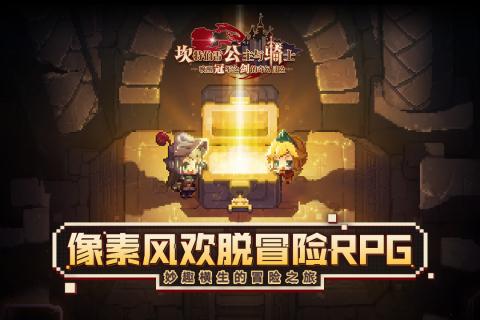 坎特伯雷公主与骑士唤醒冠军之剑的奇幻冒险游戏截图0