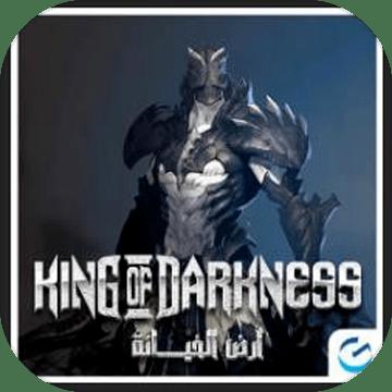 KingofDarknessLandofTraitors加速器