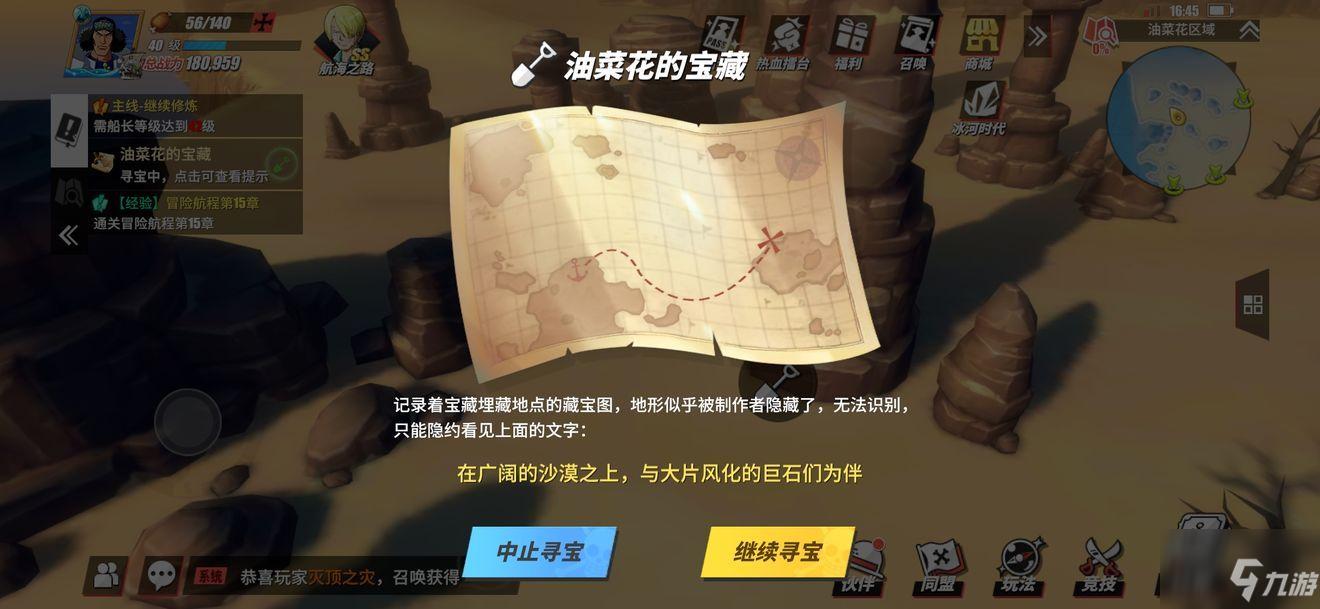 航海王热血航线藏宝图位置大全 所有藏宝图位置详解