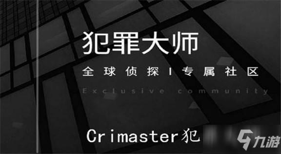 犯罪大师神秘交易答案是什么?神秘交易答案解析