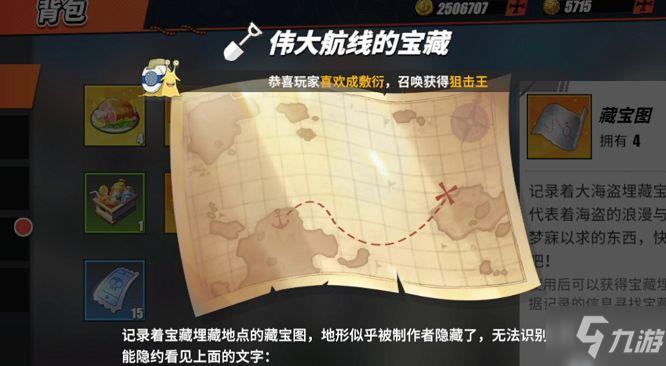 航海王热血航线伟大航线的宝藏位置有哪些
