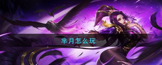 <a id='link_pop' class='keyword-tag' href='https://www.9game.cn/wzry/'>王者荣耀</a>芈月玩法思路