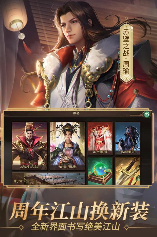 朕的江山游戏截图2