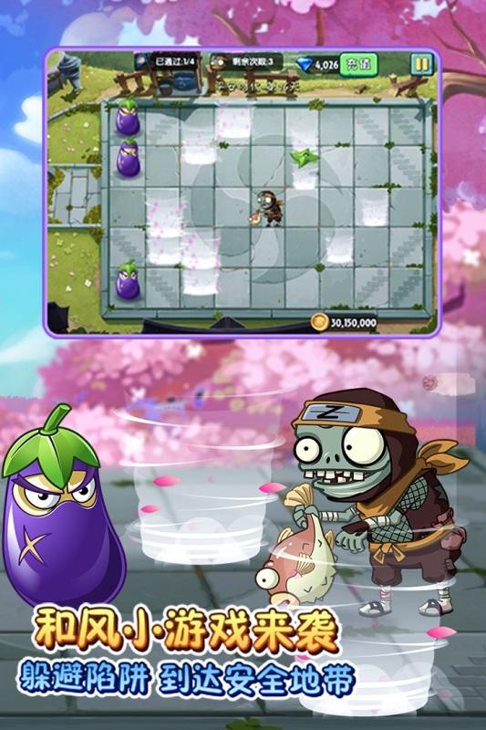 植物大战僵尸2游戏截图4