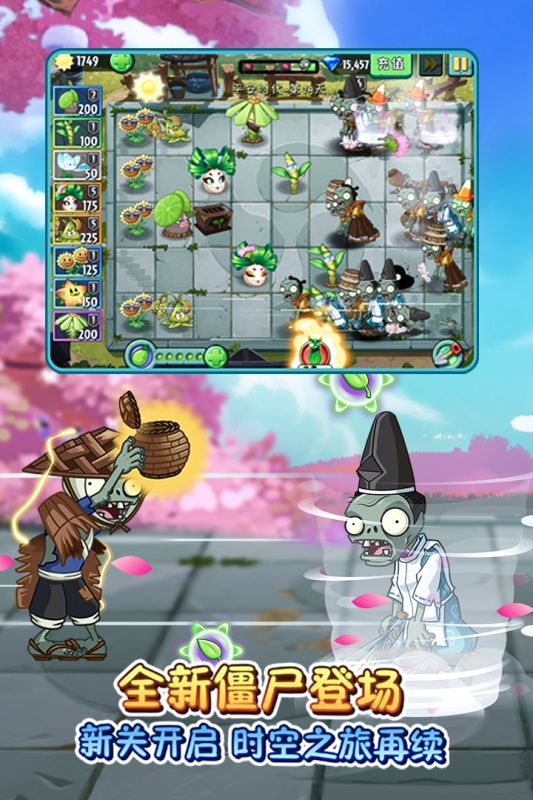 植物大战僵尸2游戏截图3