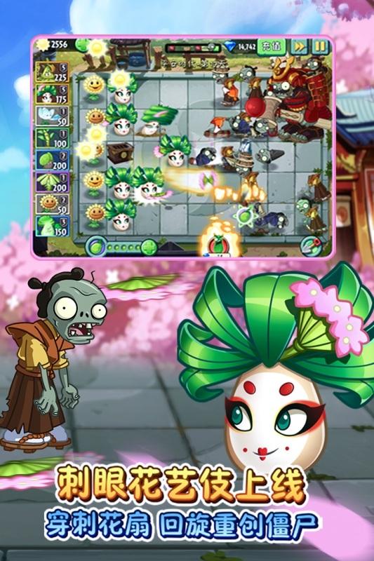 植物大战僵尸2游戏截图2
