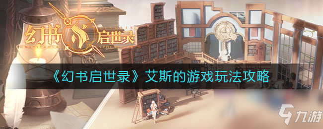 《幻书启世录》艾斯的游戏玩法攻略