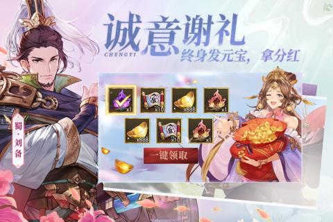 三国志幻想大陆游戏截图3