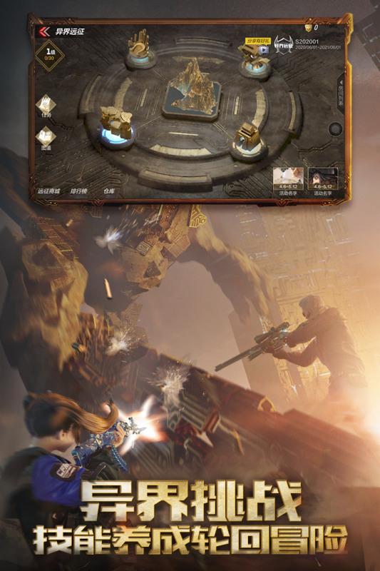 穿越火线:枪战王者游戏截图4