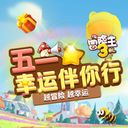 《冒险王3OL》4月20日更新公告
