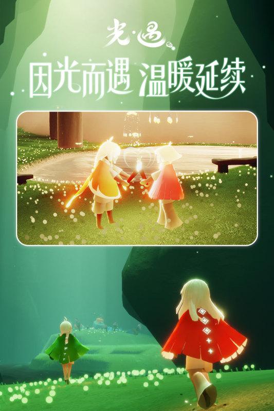 光·遇游戏截图4