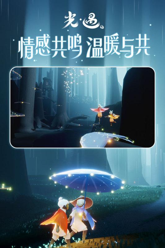 光·遇游戏截图2