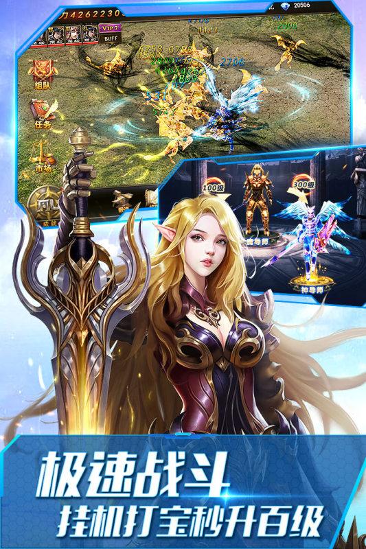 大天使之剑H5截图3