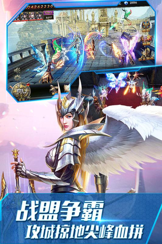 大天使之剑H5截图2