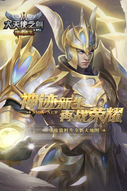 大天使之剑H5截图0