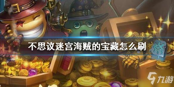 《<a id='link_pop' class='keyword-tag' href='https://www.9game.cn/slmbsydmg/'>不思议迷宫</a>》海贼的宝藏怎么获得 劳动的喜悦财务自由海贼的宝藏