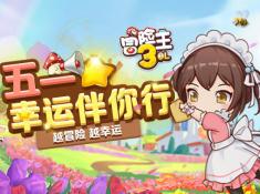 《冒险王3OL》五一活动爽翻天
