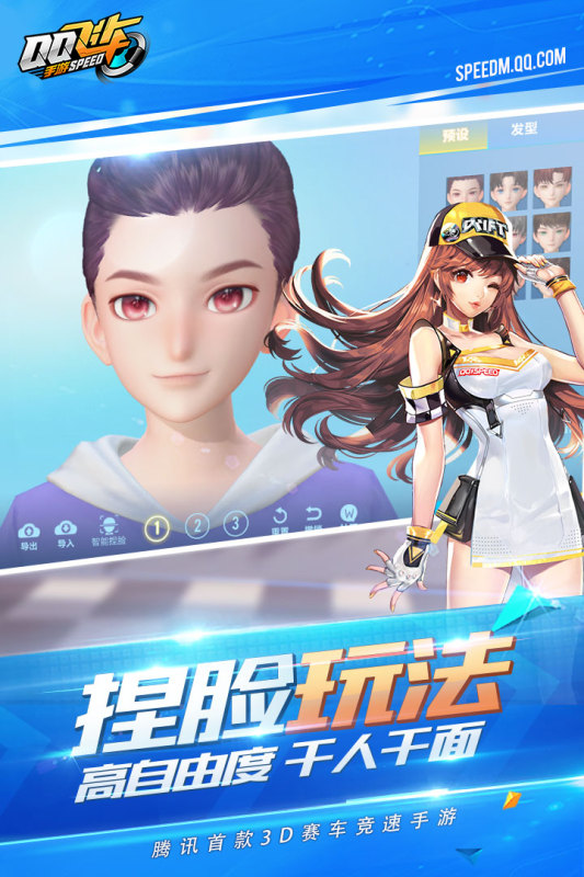 QQ飞车游戏截图3