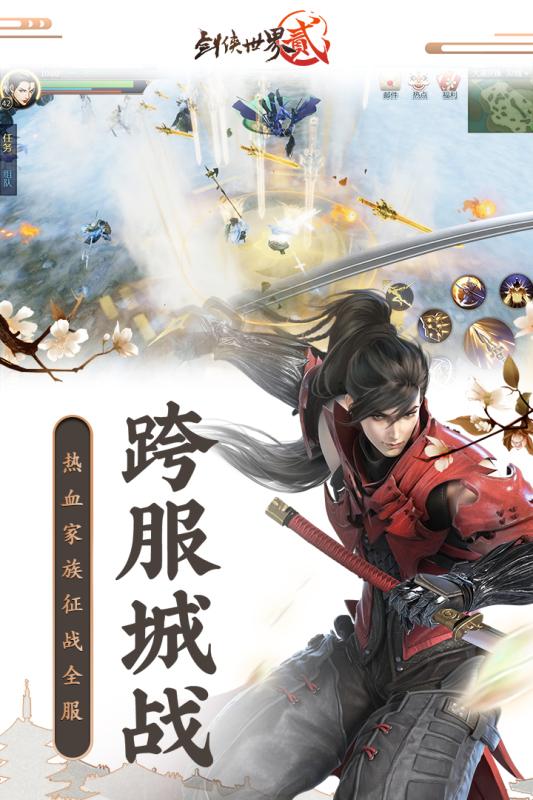 剑侠世界2游戏截图3
