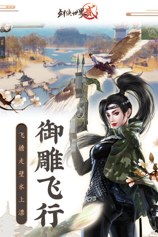 剑侠世界2游戏截图1
