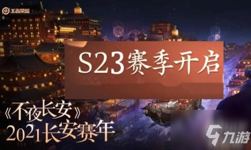 王者荣耀S23赛季什么时候开始?王者荣耀S22赛季什么时候结束?