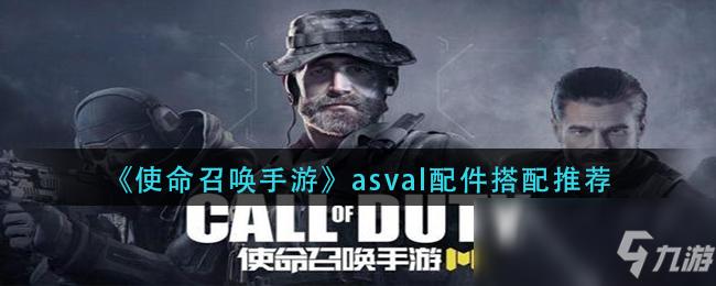 《使命召唤手游》asval配件搭配推荐
