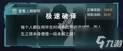 crimaster神殿之迹答案是什么 犯罪大师极速破译4.4神殿之迹答案