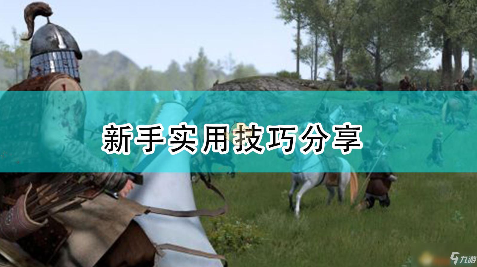 《骑马与砍杀2》新手实用技巧分享