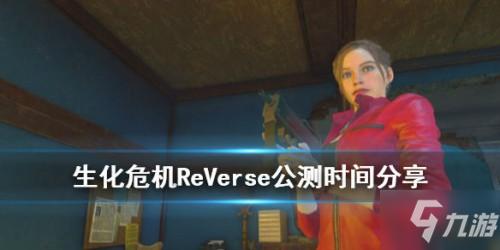 《生化危机ReVerse》什么时候出 测试版上线时间一览