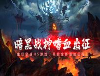 魔幻巨制《斗魂大陆》公测火爆来袭 视频抢鲜看!
