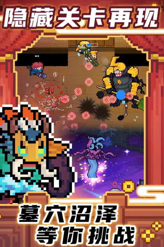 元气骑士游戏截图2