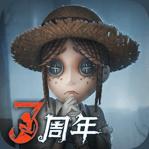 第五人格(九游)电脑版