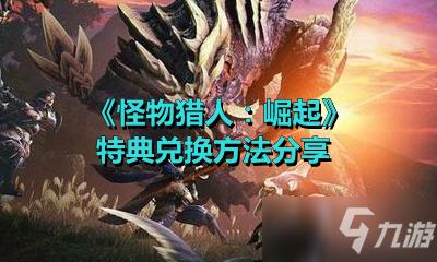 《怪物猎人:崛起》特典兑换方法分享