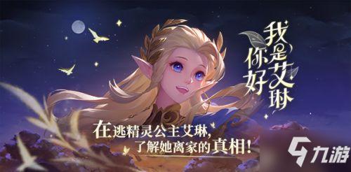 王者荣耀艾琳出装铭文最新 2021艾琳重做返场出装技能攻略